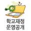 학교재정운영공개