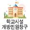 학교시설개방민원창구
